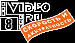 Студия Видео8 - оцифровка видеокассет вМоскве